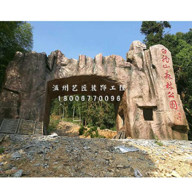 白龙山森林公园爱博体育网站门头