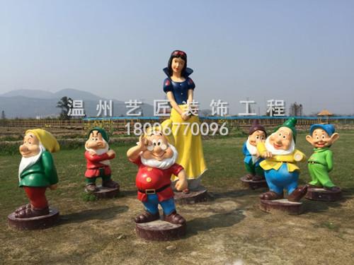 白雪公主与七个小矮人—平阳万欣生态园