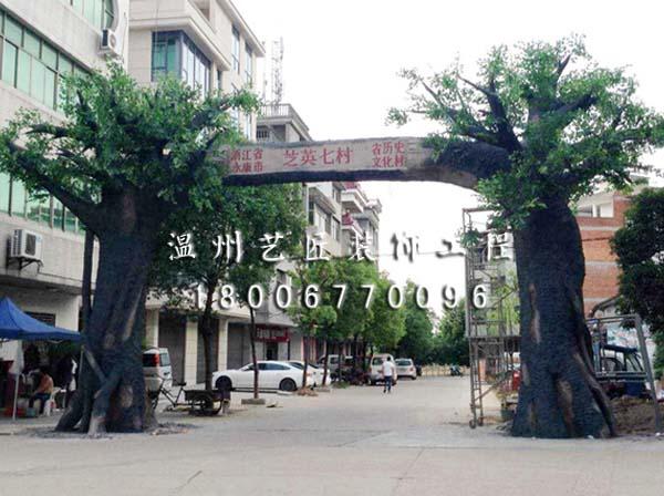 永康 芝英七村小学假树